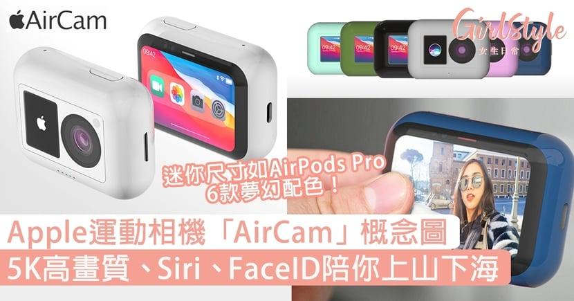 Apple迷你運動相機「AirCam」概念圖曝光!5K高畫質/Siri/FaceID陪你上山下海