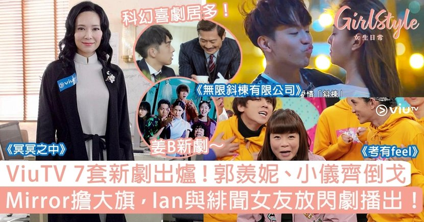 ViuTV 7套新劇出爐!郭羨妮、小儀齊倒戈,Mirror擔大旗Ian與緋聞女友放閃劇播出!