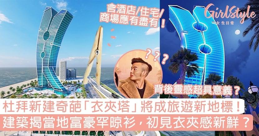 杜拜新建奇葩「衣夾塔」將成旅遊新地標!建築揭當地富豪罕晾衫,初見衣夾感新鮮?