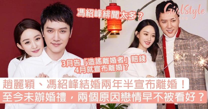 趙麗穎、馮紹峰結婚兩年半宣布離婚!至今未辦婚禮,兩個原因戀情早不被看好?