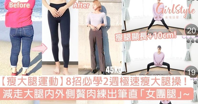 【瘦大腿運動】8招必學2週極速瘦大腿操!減走大腿內外側贅肉練出筆直「女團腿」