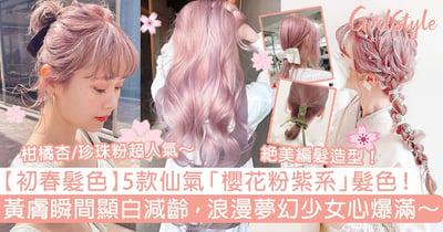 【初春髮色】5款仙氣「櫻花粉紫系」髮色!黃膚瞬間顯白減齡,浪漫夢幻少女心爆滿~
