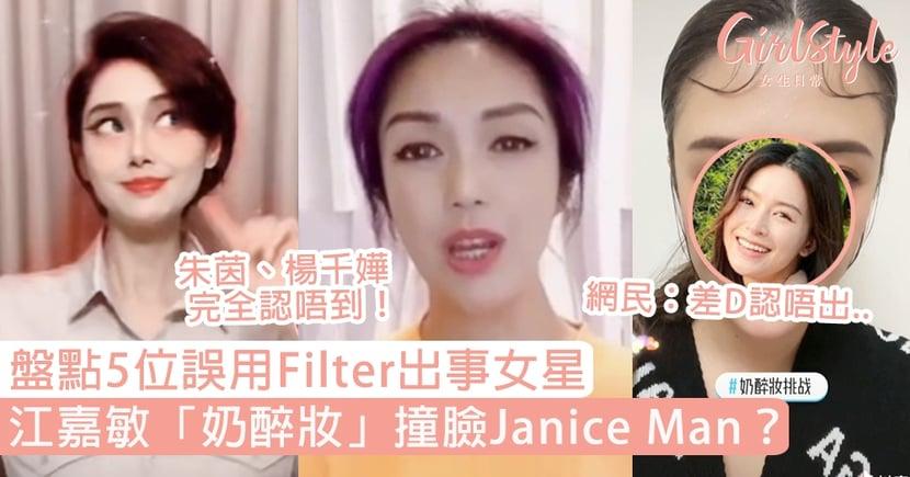 江嘉敏「奶醉妝」撞臉JM?盤點5位誤用Filter出事女星,朱茵、楊千嬅完全認唔到!