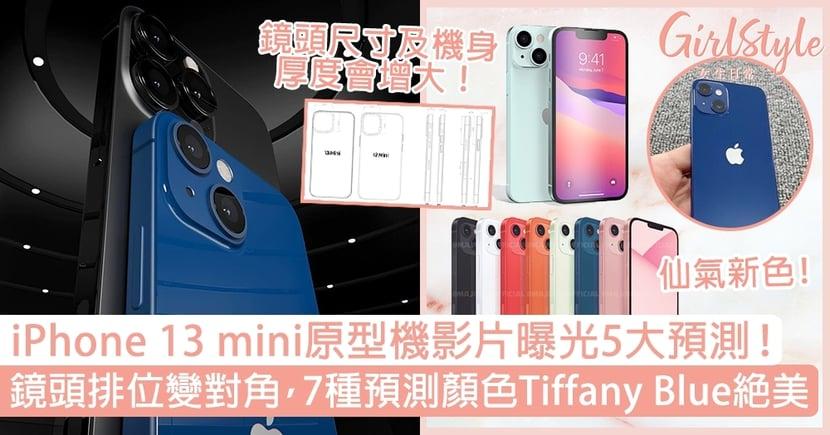 iPhone 13 mini原型機影片曝光!鏡頭排位變對角,7種預測顏色Tiffany Blue絕美!