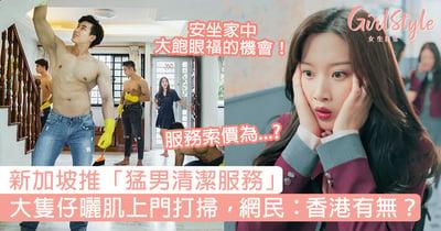 新加坡推「猛男清潔服務」!大隻仔曬肌上門做家務,網民:好想請!香港有無?
