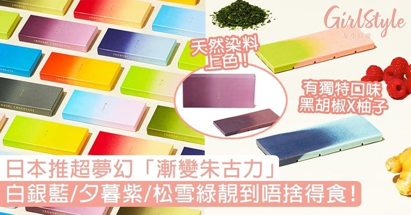 日本推夢幻「漸變朱古力」!白銀藍/夕暮紫/松雪綠,天然染色調製靚到唔捨得食!