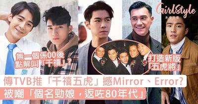 傳TVB推「千禧五虎」對撼Mirror、Error?被批無一個00後:個名勁娘以為80年代