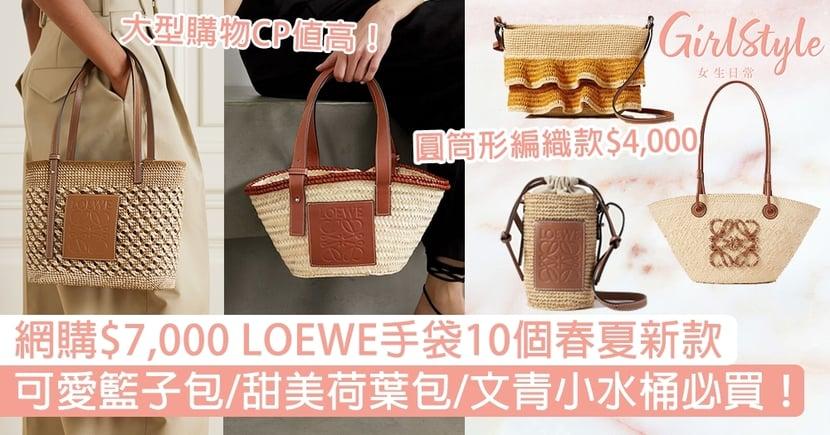 【LOEWE手袋2021】網購$7,000春夏10個新款,籃子包/荷葉包/小水桶超可愛!