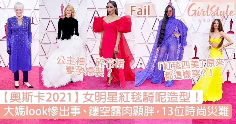 【奧斯卡2021】女明星紅毯騎呢造型!大媽look慘出事、鏤空露肉顯胖,13位時尚災難!