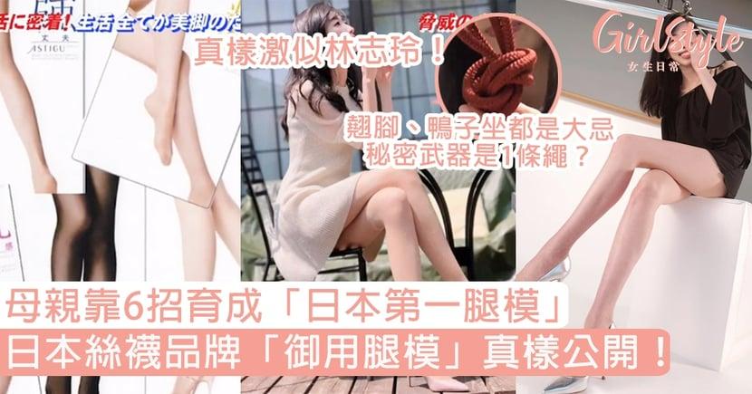 日本絲襪品牌「御用腿模」真樣公開!6招育成「日本第一腿」,竟只靠一條繩?