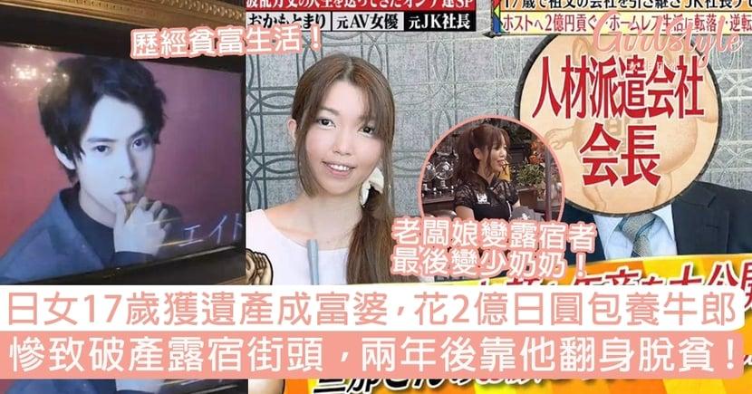 日女17歲獲遺產成富婆,花光2億日圓包養牛郎!破產露宿街頭,兩年後靠他翻身脫貧!