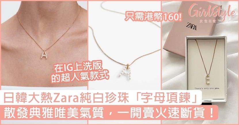 日韓大熱Zara珍珠字母項鍊!散發典雅唯美氣質,一開賣火速斷貨!