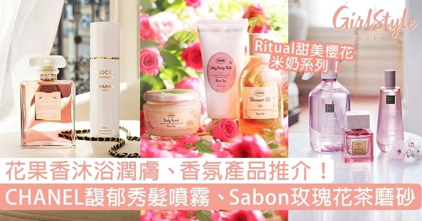 花果香沐浴潤膚/香氛產品推介!CHANEL馥郁髮香噴霧、Sabon玫瑰花茶磨砂