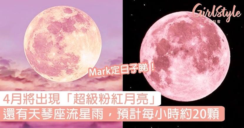 2021「超級粉紅月亮」4月出現!還有天琴座流星雨,預計每小時看到約20顆流星