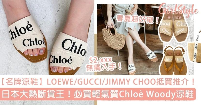 【名牌涼鞋2021】日本大熱Chloé Woody涼鞋!LOEWE/GUCCI/JIMMY CHOO抵買推介!