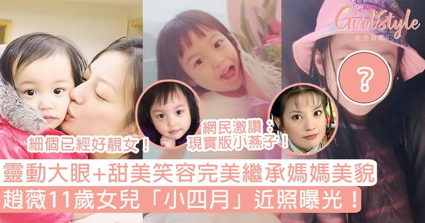 趙薇11歲女兒「小四月」近照曝光!完美繼承媽媽美貌基因,網民:現實版小燕子