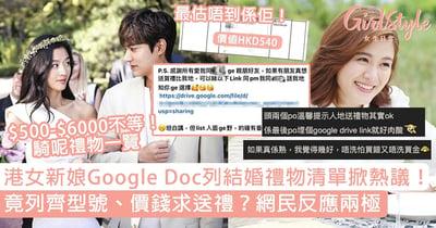 港女新娘Google Doc列結婚禮物清單掀熱議!列齊型號、價錢求送禮?網民反應兩極