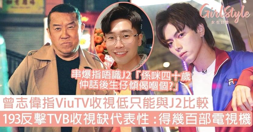 曾志偉指ViuTV收視低只能與J2比!193反擊TVB缺代表性:收視得幾百部電視機