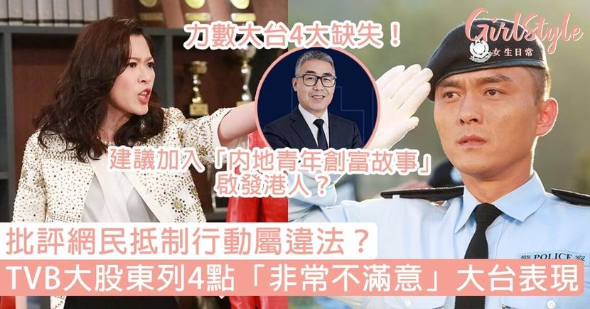 批評網民抵制行動屬違法?TVB大股東列4點「非常不滿意」大台表現:再不改革就沒了