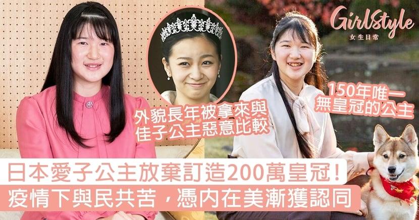【日本皇室】愛子公主放棄訂造200萬皇冠!疫情下與民共苦,節儉作風、才德兼備獲認同