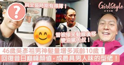46歲吳彥祖男神髮量增多減齡10歲!回復昔日巔峰顏值,成最具男人味的型佬!