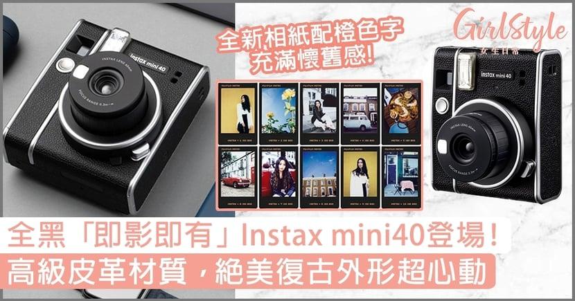 全黑「即影即有」Instax mini40登場!高級皮革材質,絕美復古外形超心動