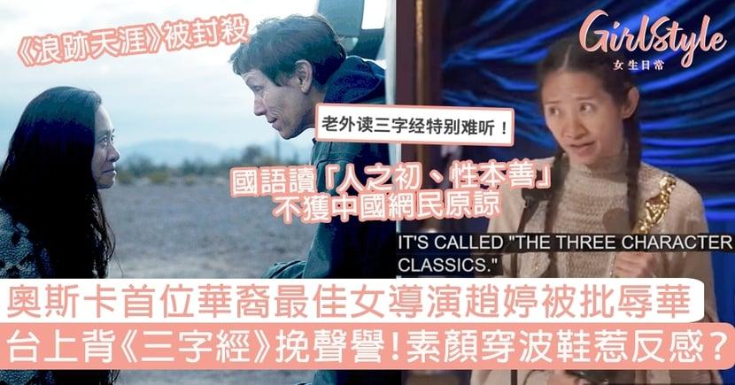 奧斯卡2021 華裔最佳女導演趙婷捲辱華風波!背《三字經》挽聲譽,素顏波鞋不尊重!