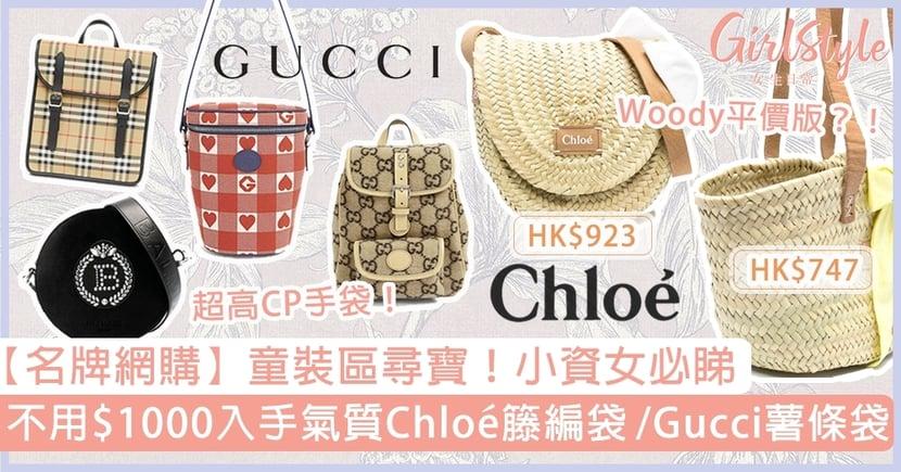 小資女寶藏童裝區!1千內入手Chloé Woody平價版籐編手袋,價錢竟不到5分1!
