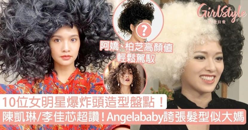 女明星爆炸頭造型盤點!陳凱琳/李佳芯超讚,Angelababy誇張髮型似大媽!