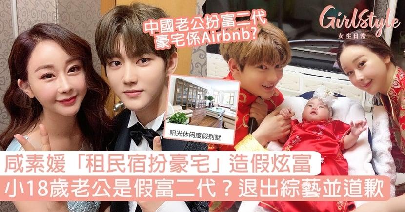 咸素媛「租民宿扮豪宅」造假炫富,小18歲老公是假富二代!退出《妻子味道》並道歉