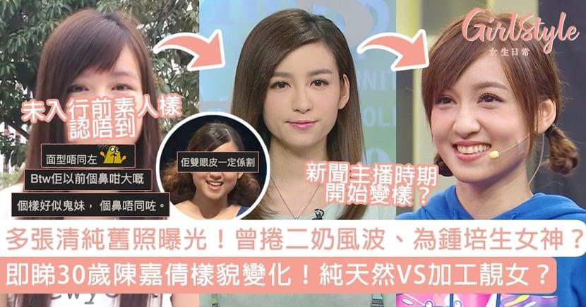 30歲陳嘉倩樣貌變化史!多張清純舊照曝光,曾捲二奶風波、為鍾培生女神?