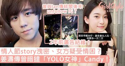 姜濤傳曾暗撻「YOLO女神」Candy!情人節story洩密、曾與Ian傳緋聞後來unfollow IG?