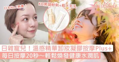 日本No.1熱賣!MANARA新升級養膚型卸妝~溫感洗面+每日按摩20秒 健康水潤肌輕鬆Get!