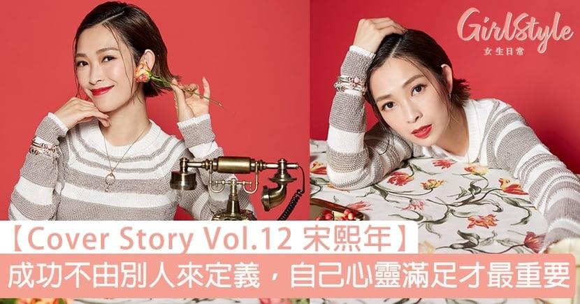 【Cover Story Vol.12 宋熙年】成功不由別人來定義,自己心靈滿足才最重要!