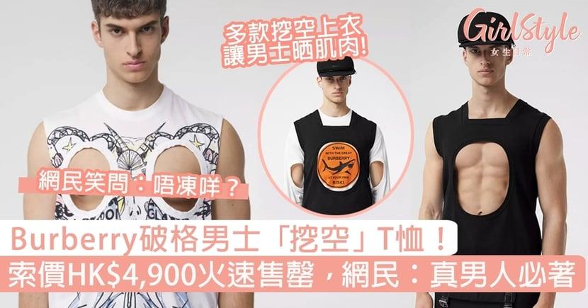 Burberry推破格男士「挖空」T恤!索價HK$4,900火速售罄,網民:真男人必穿!