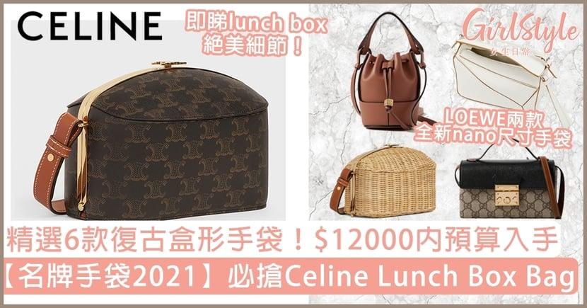 【名牌手袋2021 】Celine全新Lunch Box Bag!精選6款復古盒形手袋,$12000內入手!