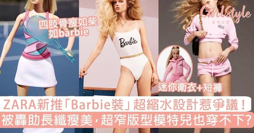 ZARA推Barbie裝縮水設計惹爭議!被指助長纖瘦美,超窄版型模特兒也穿不下?