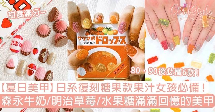 【夏日美甲】日系復刻糖果款果汁女孩必備!森永牛奶糖/明治草莓/水果糖滿滿回憶~