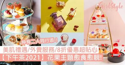 【下午茶2021】花果主題令你愈食愈靚!護膚品禮遇、外賣服務、8折優惠超貼心~