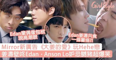 Mirror新廣告《大姜的愛》玩Hehe戀!姜濤耳語、壁咚Edan,Anson Lo妒忌嬲豬超爆笑