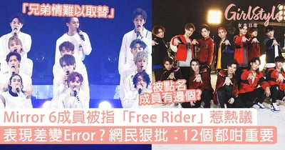 Mirror 6成員被指「Free Rider」惹熱議,表現差跌落Error?網民:12個都咁重要!