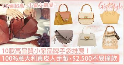 10款高品質小眾品牌手袋推薦!100%意大利真皮人手製,$2,500不易撞款!