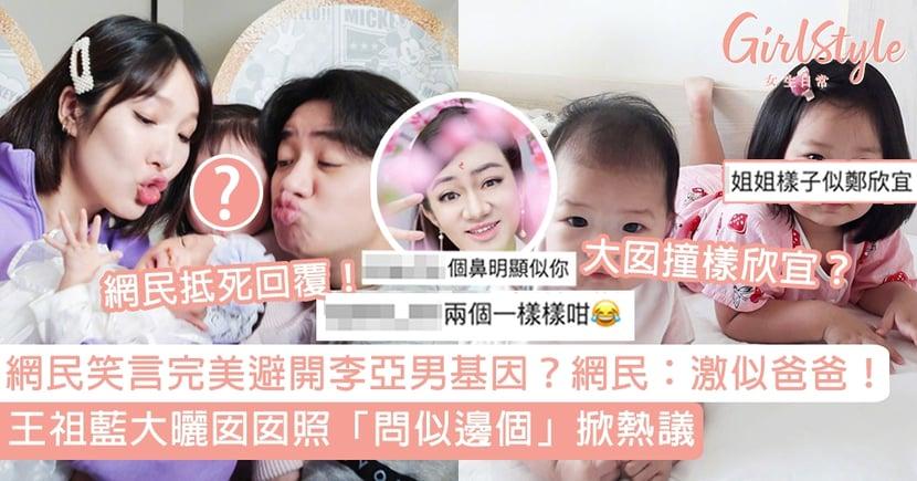 王祖藍PO囡囡照「問似邊個」掀熱議!網民搞笑回覆:完美避開李亞男基因?