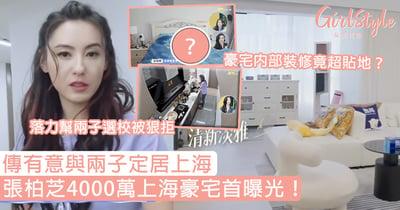張柏芝4000萬上海豪宅首曝光!傳有意與兩子定居上海,豪宅內部裝修竟超貼地?
