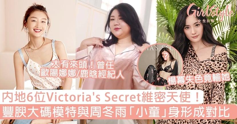 內地6位Victoria's Secret維密天使!豐腴大碼模特與周冬雨「小童」身形成對比!