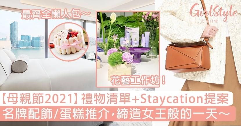 【母親節2021】精選禮物清單+Staycation行程提案,名牌配飾/蛋糕推介!