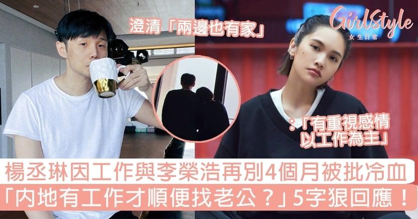 楊丞琳與李榮浩再別4個月被批冷血!「內地有工作才順便找李榮浩?」5字狠回應!