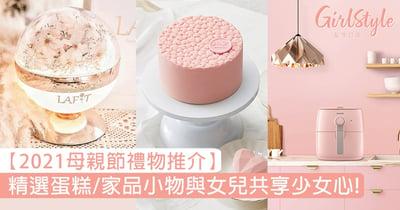 2021母親節禮物推薦|粉紅控媽媽最愛的蛋糕/家品小物精選與女兒共享少女心!