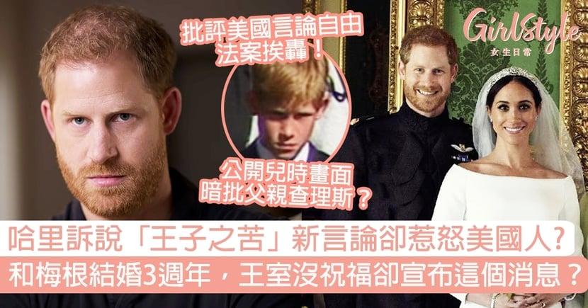 哈里最新言論惹怒美國人?哈里梅根結婚3週年,王室沒祝福卻宣布這個消息?