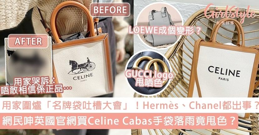 Celine Cabas帆布袋落雨甩色?用家圍爐「名牌袋吐槽大會」!Hermès、Chanel都出事?